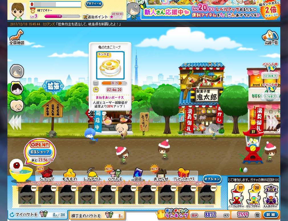 ゲゲゲの鬼太郎 妖怪横丁 販売商品や販売個数によって変化する待ち時間が変わるスクリーンショット