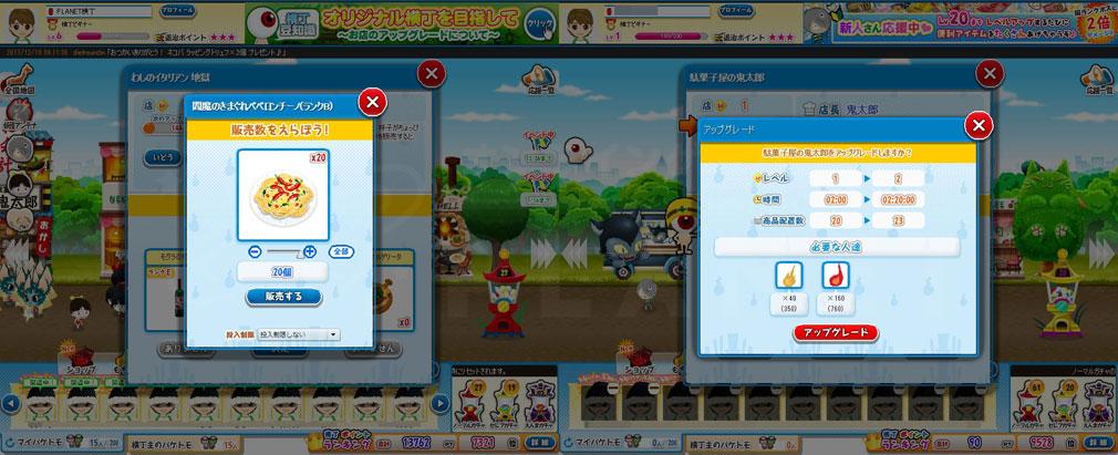 ゲゲゲの鬼太郎 妖怪横丁 販売個数設定、お店アップグレード画面スクリーンショット