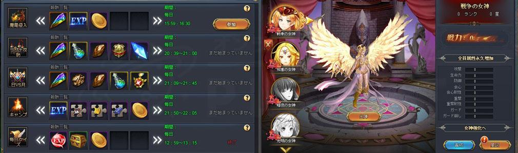 騎士と翼のフロンティア 『日常イベント』、『女神図鑑』スクリーンショット
