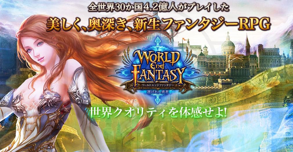 ワールドエンドファンタジー 選ばれし勇者 人気MMORPG