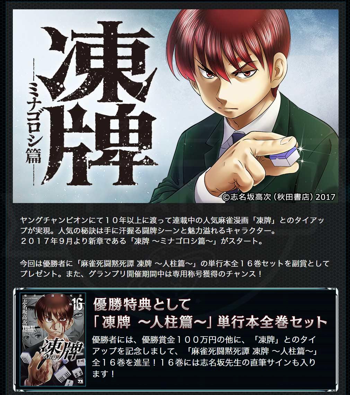 オンライン麻雀 Maru-Jan 『第2回全日本ネット麻雀グランプリ』と『凍牌』のタイアップ