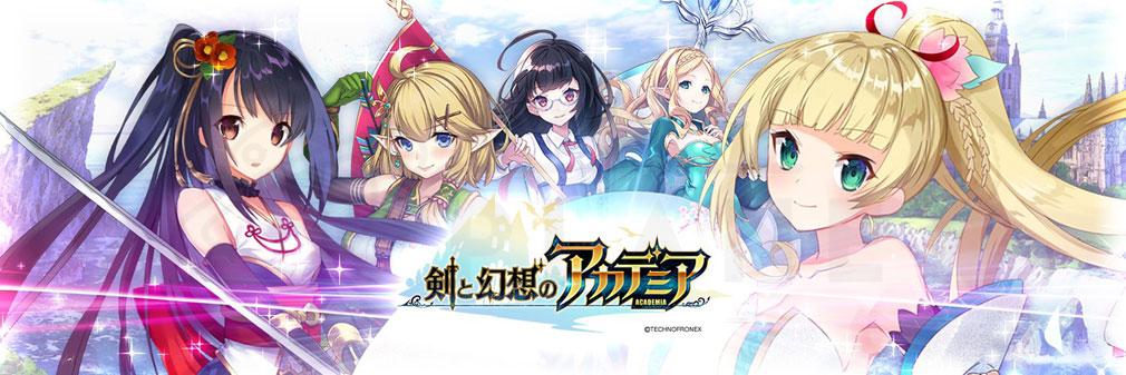 剣と幻想のアカデミア(剣アカ) PC フッターイメージ