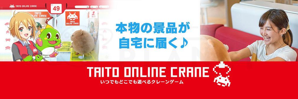 タイトーオンラインクレーン PC フッターイメージ