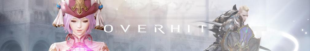 OVERHIT(オーバーヒット) フッターイメージ