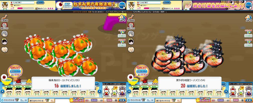 ゲゲゲの鬼太郎 妖怪横丁 ガチャからの獲得した【Sランク】と【Aランク】販売アイテムのスクリーンショット