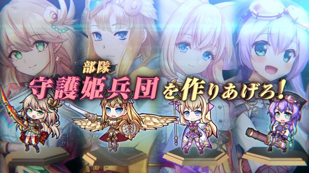 鋼鉄の守護姫兵団 メイデンリッター PC 自分の部隊『守護姫兵団』を作り上げるイメージ