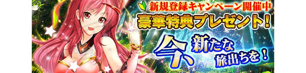 騎士と翼のフロンティア 新規限定イベント紹介イメージ