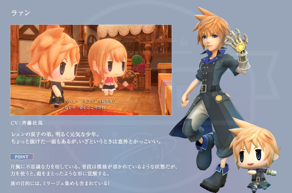 World of Final Fantasy Steam (ワールドFF) WOFF 主人公『ラァン CV:斉藤壮馬』