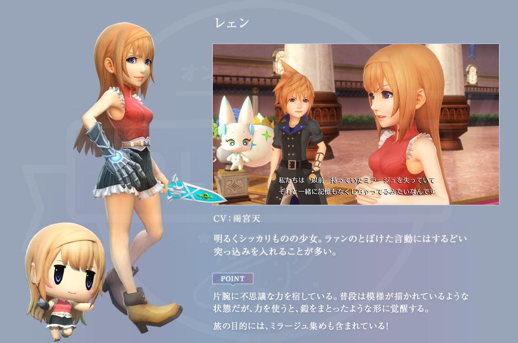 World of Final Fantasy Steam (ワールドFF) WOFF 主人公『レェン CV:雨宮天』
