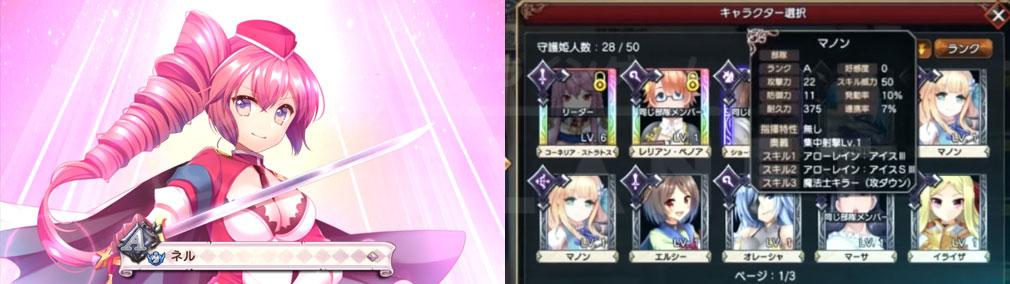 鋼鉄の守護姫兵団 メイデンリッター PC ガチャで『☆4ネル』獲得画面、キャラクター選択画面のスクリーンショット