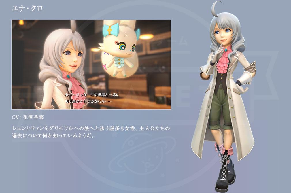 World of Final Fantasy Steam (ワールドFF) WOFF キーキャラクター『エナ・クロ CV:花澤香菜』