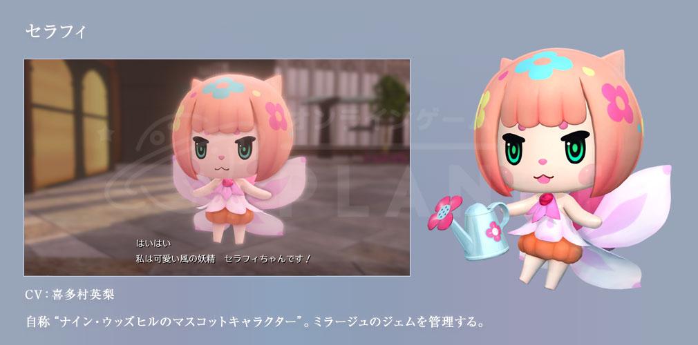World of Final Fantasy Steam (ワールドFF) WOFF キーキャラクター『セラフィ CV:喜多村英梨』