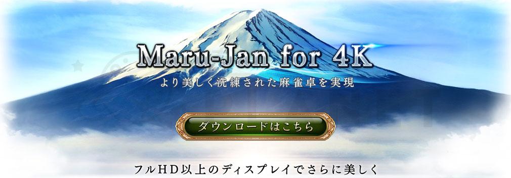 オンライン麻雀 Maru-Jan 4Kディスプレイ対応の『Maru-Jan for 4K』