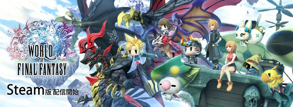 World of Final Fantasy Steam (ワールドFF) WOFF フッターイメージ