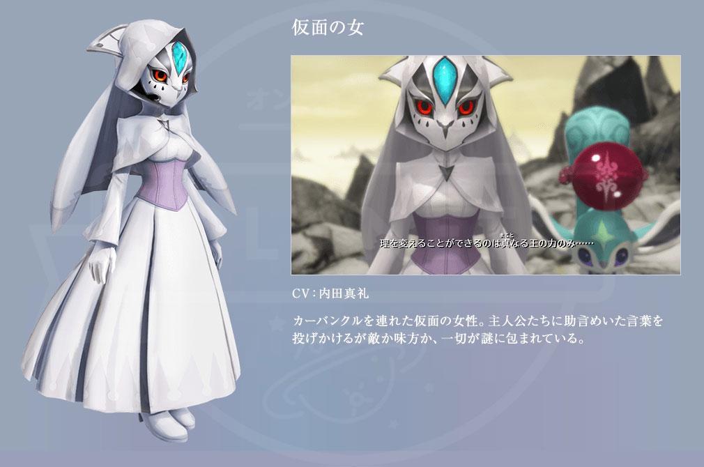 World of Final Fantasy Steam (ワールドFF) WOFF キーキャラクター『仮面の女 CV:内田真礼』