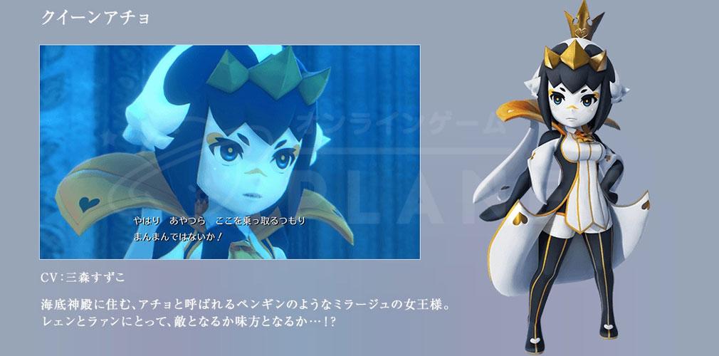 World of Final Fantasy Steam (ワールドFF) WOFF キーキャラクター『クイーンアチョ CV:三森すずこ』
