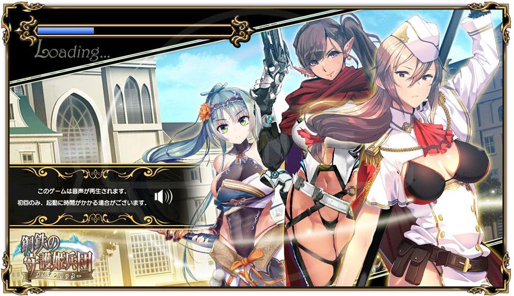 鋼鉄の守護姫兵団 メイデンリッター PC ゲーム開始スクリーンショット