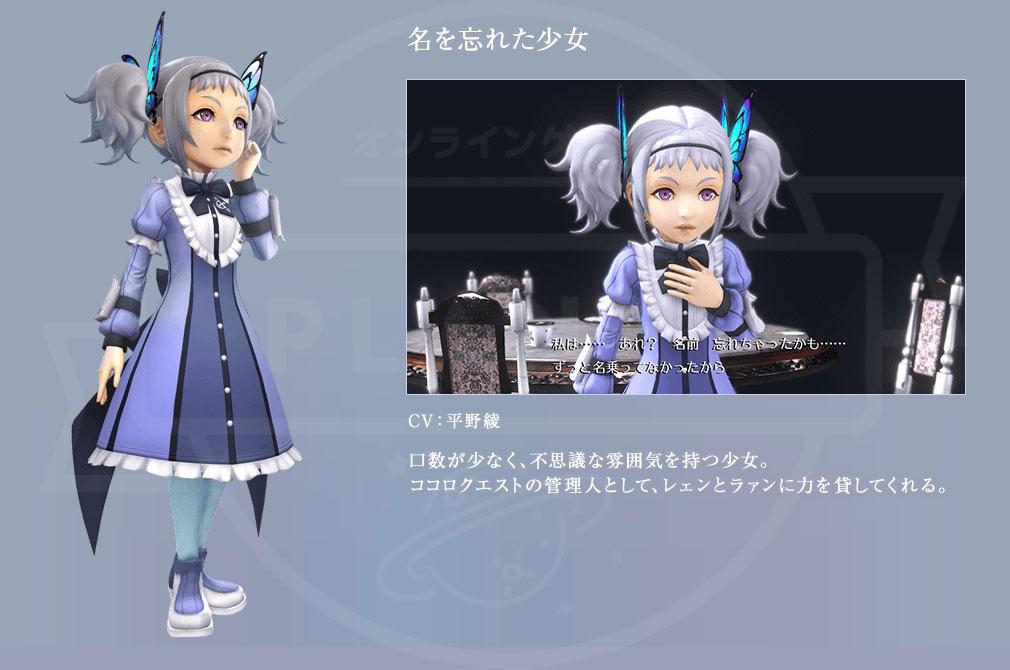 World of Final Fantasy Steam (ワールドFF) WOFF キーキャラクター『名前を忘れた少女 CV:平野綾』