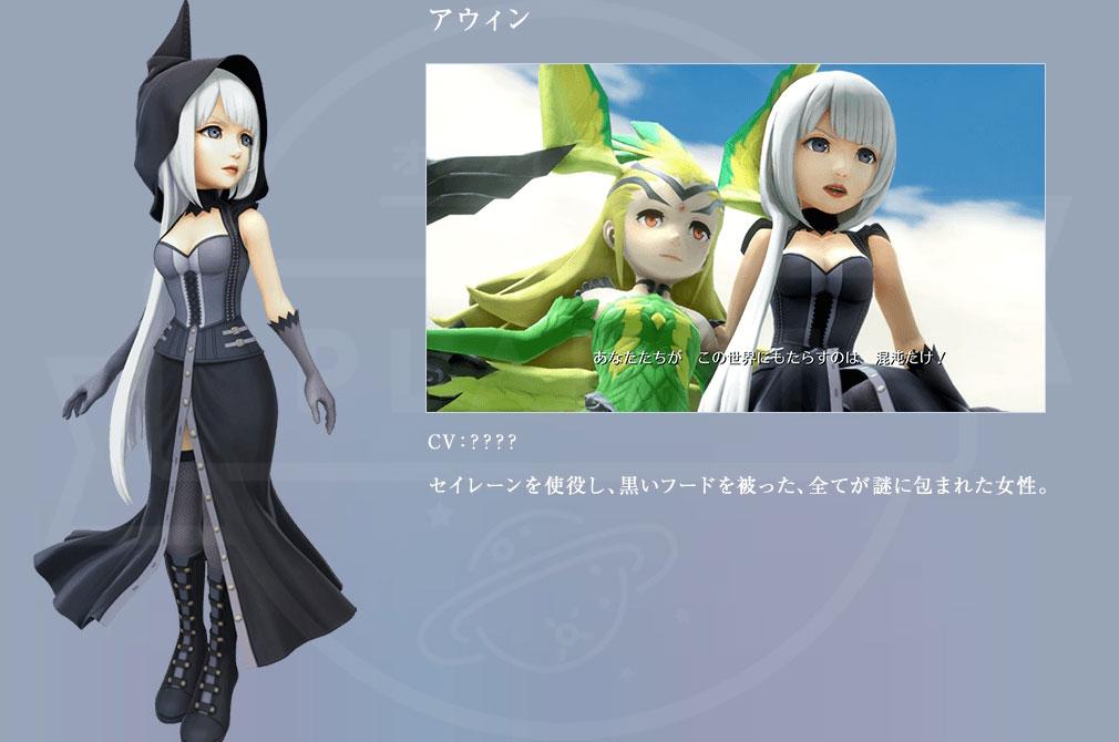 World of Final Fantasy Steam (ワールドFF) WOFF キーキャラクター『アウィン CV:????』