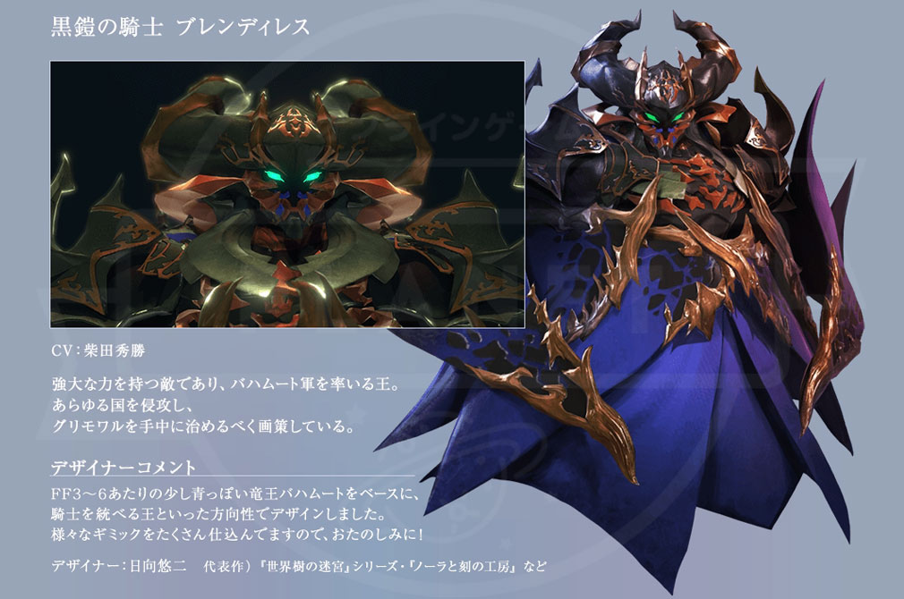 World of Final Fantasy Steam (ワールドFF) WOFF 敵勢力『黒鎧の騎士 ブレンディレス CV:柴田秀勝』