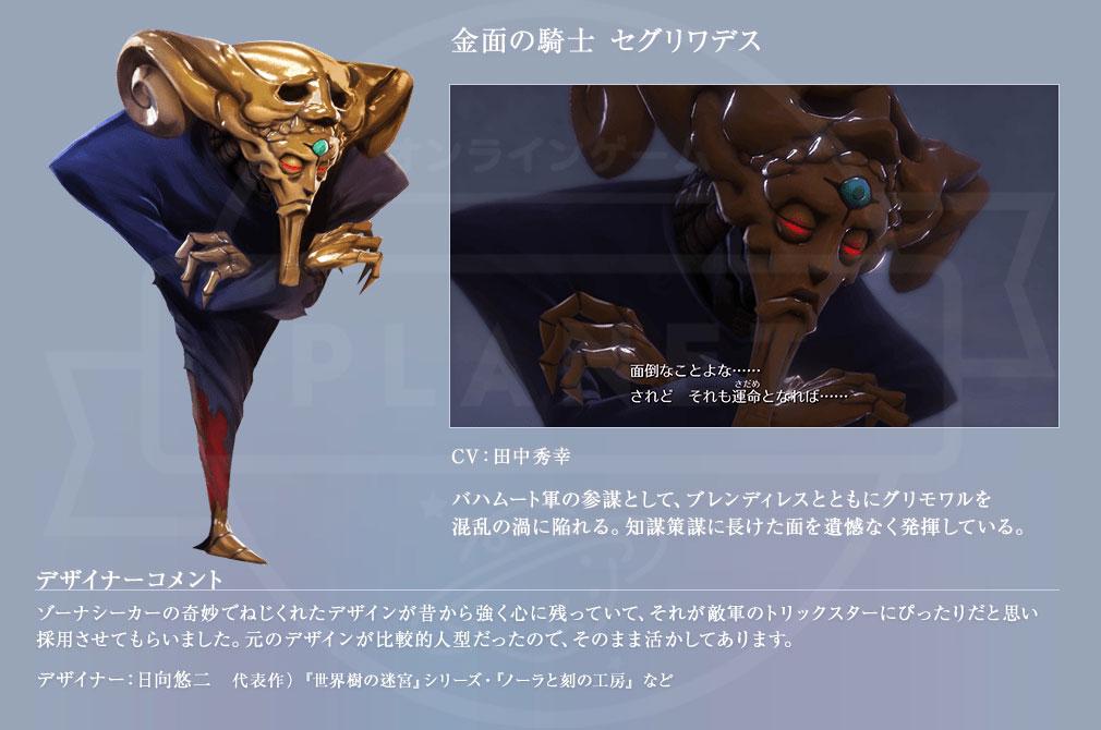 World of Final Fantasy Steam (ワールドFF) WOFF 敵勢力『金面の騎士 セグリワデス CV:田中秀幸』