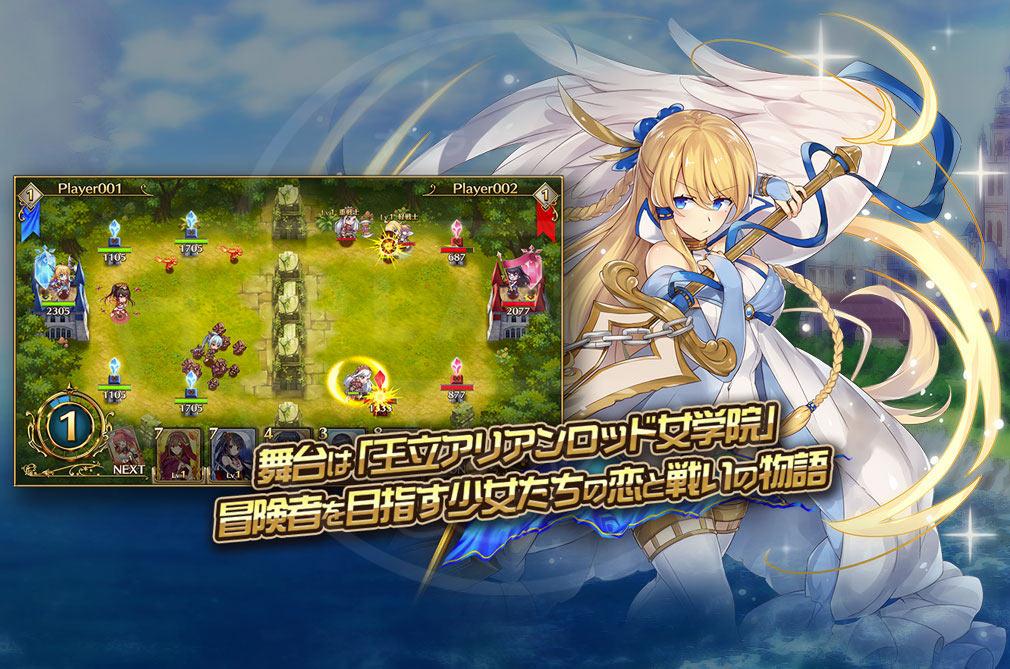 剣と幻想のアカデミア(剣アカ) PC 物語イメージ