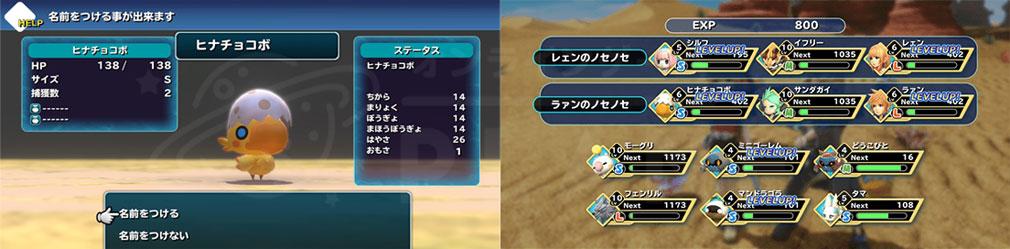 World of Final Fantasy Steam (ワールドFF) WOFF 『ミラージュ』に名前を付け、パーティーに編成したスクリーンショット