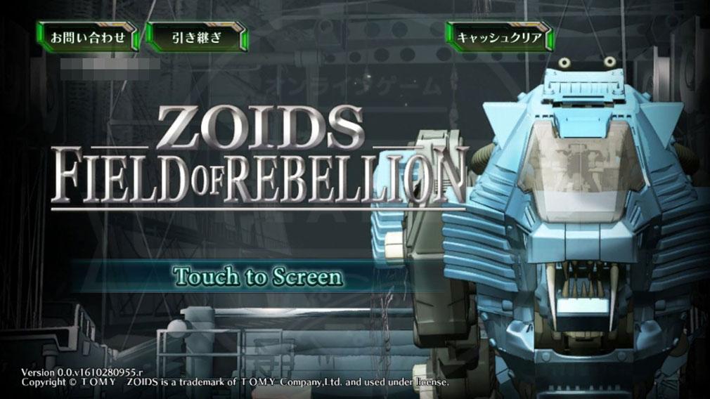 ZOIDS FIELD OF REBELLION(ゾイドFOR) PC ゲームスタート画面