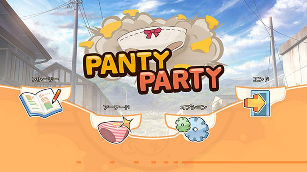 Panty Party(パンティーパーティー) PC ゲーム開始画面スクリーンショット