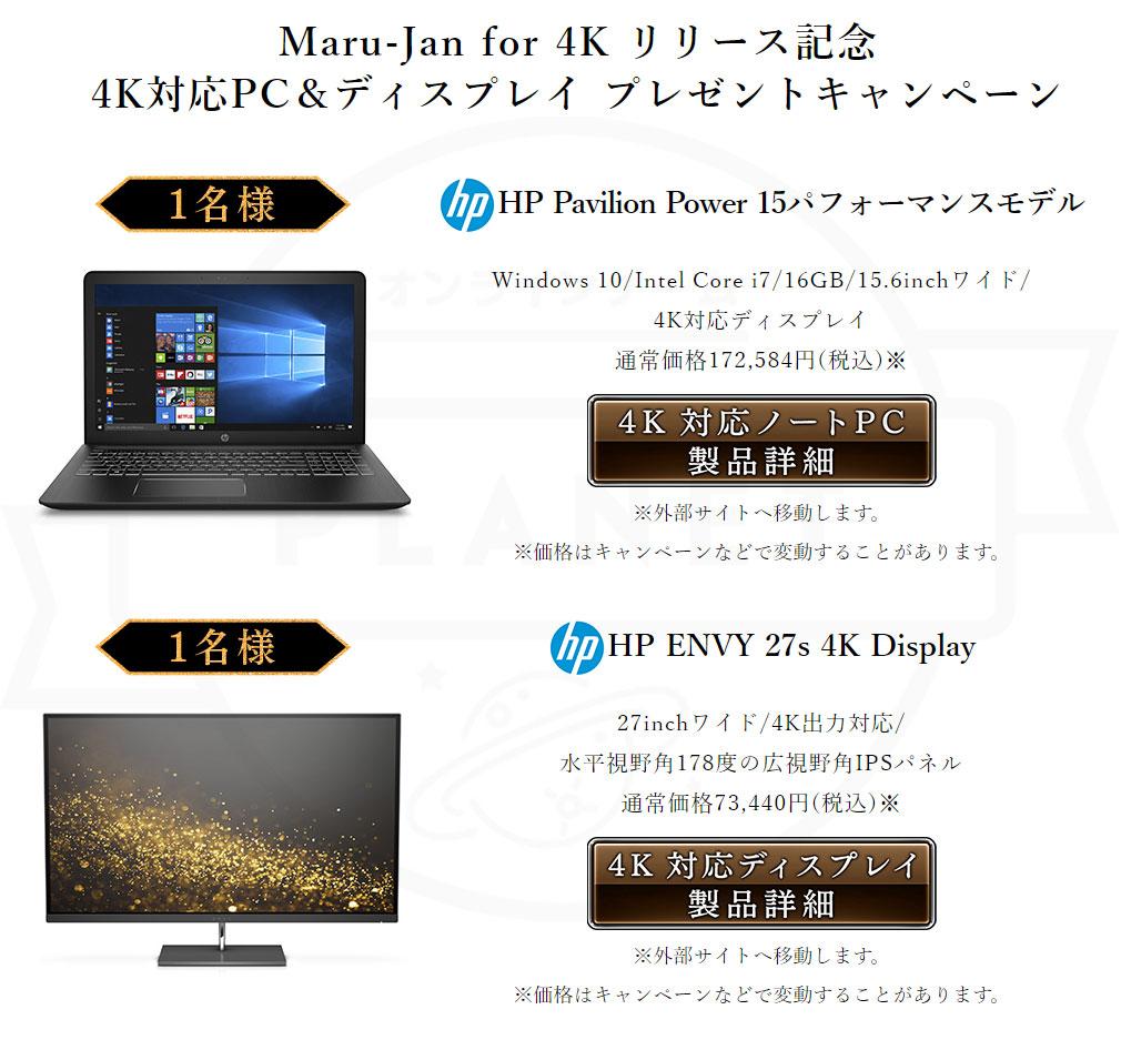 オンライン麻雀 Maru-Jan 4K対応PC&ディスプレイのプレゼントキャンペーン