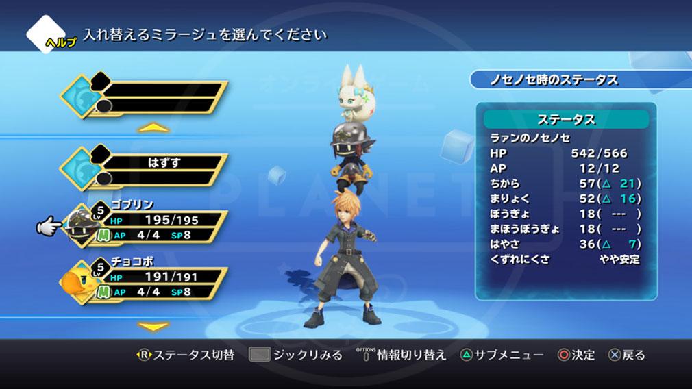 World of Final Fantasy Steam (ワールドFF) WOFF 育成ミラージュのノセノセ編成中のスクリーンショット
