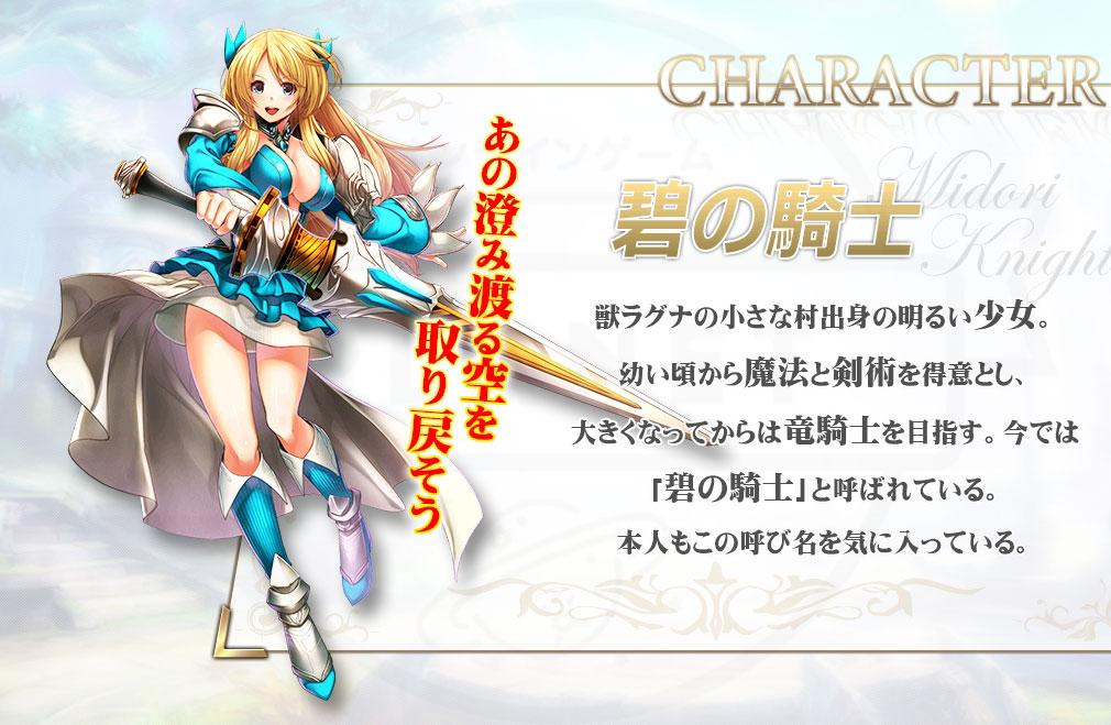 騎士と翼のフロンティア キャラクター『碧の騎士』