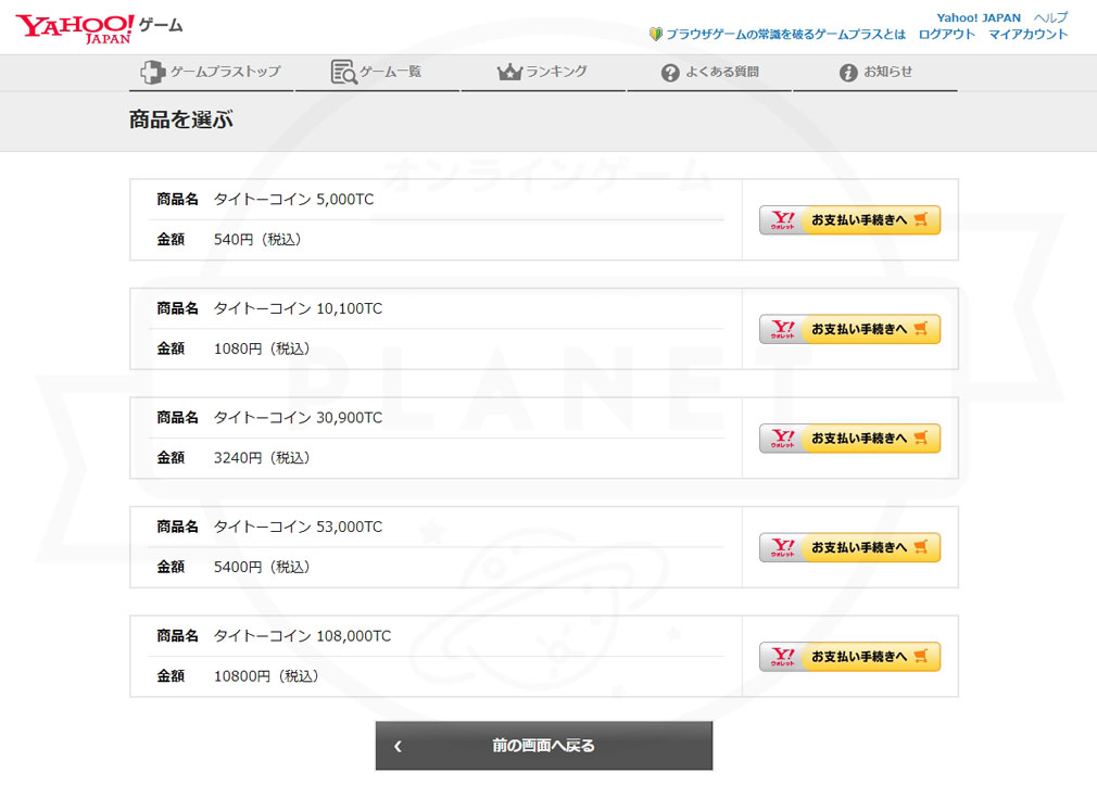 タイトーオンラインクレーン PC チャージ画面スクリーンショット