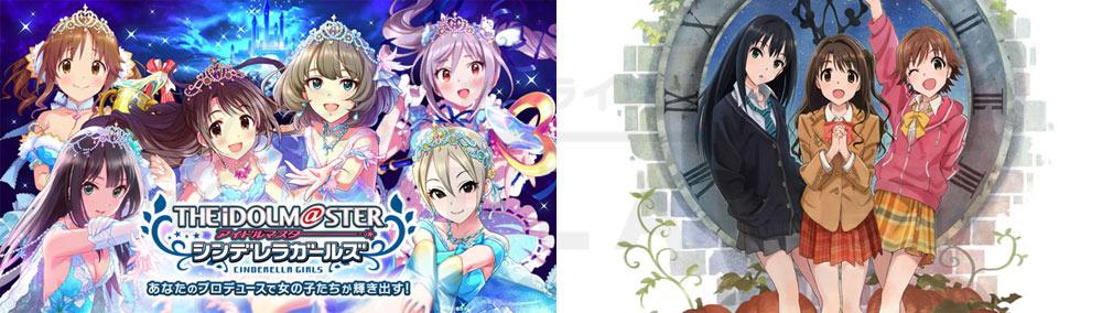 アイドルマスター シンデレラガールズ(デレマス) PC、テレビアニメ『アイドルマスター シンデレラガールズ』イメージ