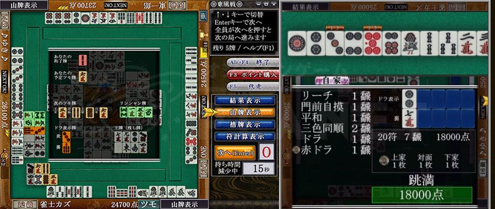オンライン麻雀 Maru-Jan プレイスクリーンショット