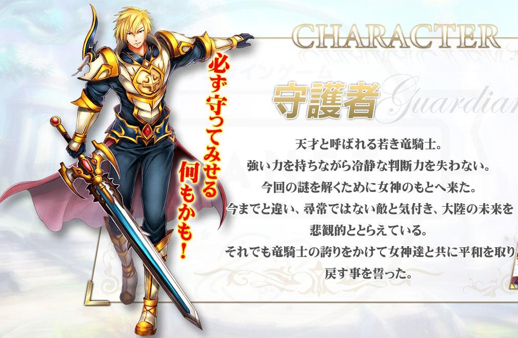 騎士と翼のフロンティア キャラクター『守護者』