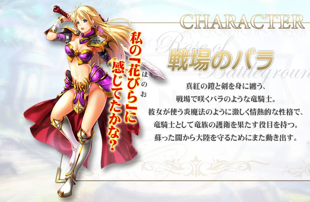 騎士と翼のフロンティア キャラクター『戦場のバラ』
