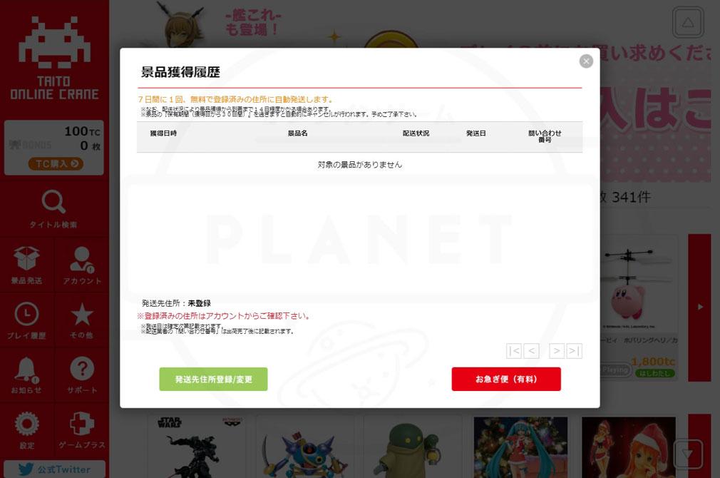 タイトーオンラインクレーン PC 景品配送についてのスクリーンショット