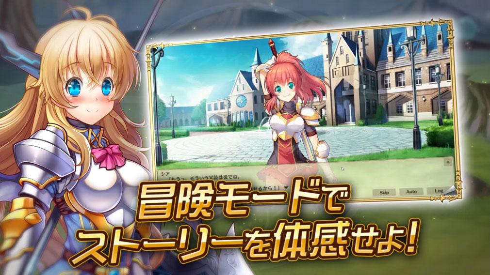 剣と幻想のアカデミア(剣アカ) PC ストーリーモードスクリーンショット