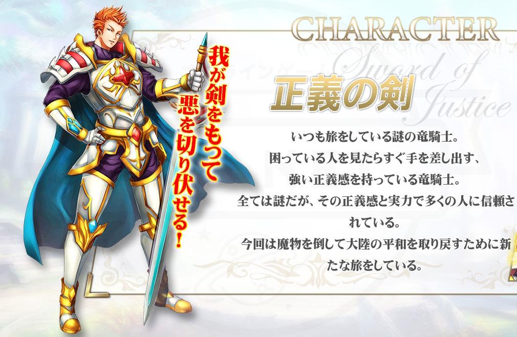 騎士と翼のフロンティア キャラクター『正義の剣』