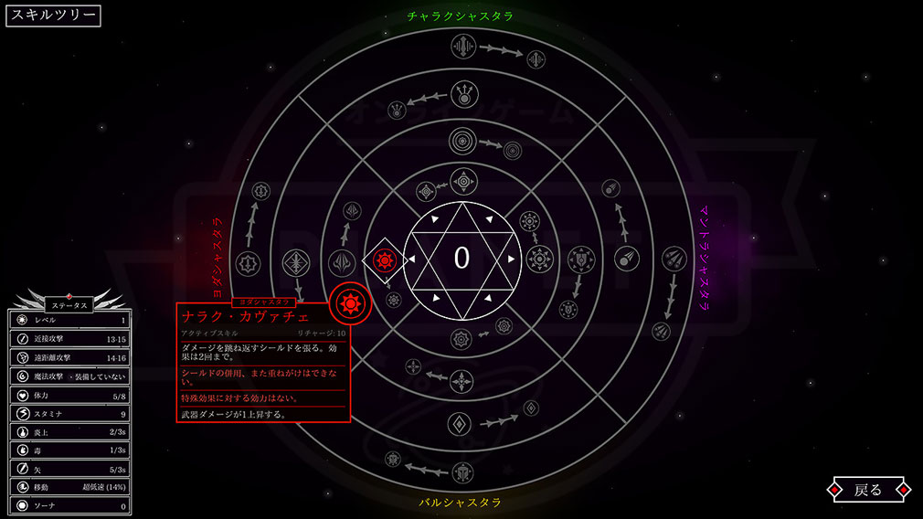 アシュラ(ASURA) 全ゲームを通して変化する82スキルあるスキルツリーのスクリーンショット