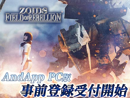 ZOIDS FIELD OF REBELLION PC 事前登録用サムネイル