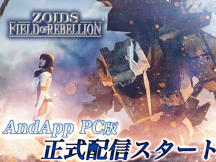 ZOIDS FIELD OF REBELLION PC 配信用サムネイル
