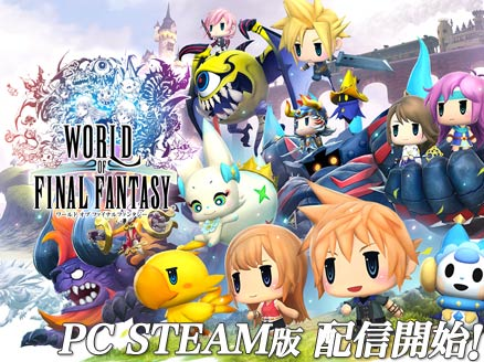 World of Final Fantasy Steam (ワールドFF) WOFF サムネイル