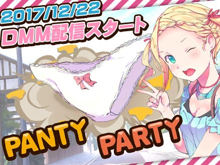 Panty Party(パンティーパーティー) PC サムネイル