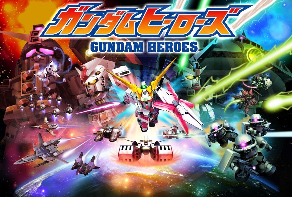 ガンダムヒーローズ(GUNDAM HEROES)ガンヒロ PC メインイメージ