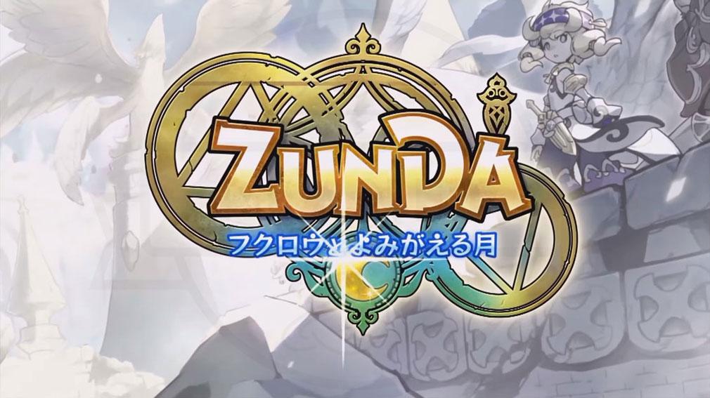 ZUNDA フクロウとよみがえる月 (ズンダ) PC メインイメージ