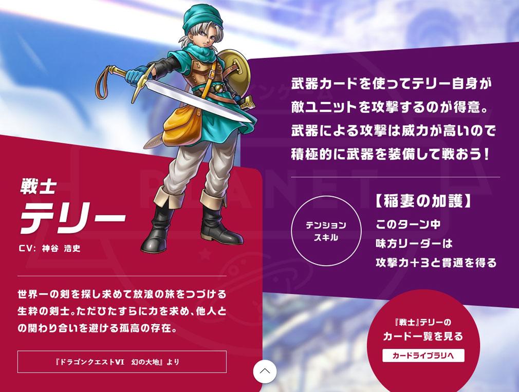 ドラゴンクエストライバルズ PC リーダーユニット戦士『テリー (CV:神谷 浩史)』