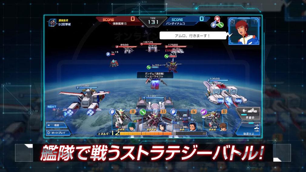 ガンダムヒーローズ(GUNDAM HEROES)ガンヒロ PC バトル概要紹介イメージ