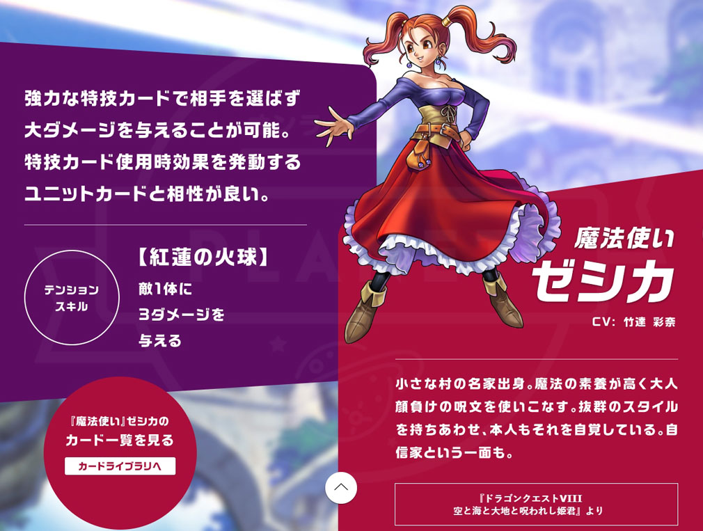 ドラゴンクエストライバルズ PC リーダーユニット魔法使い『ゼシカ (CV:竹達 彩奈)』